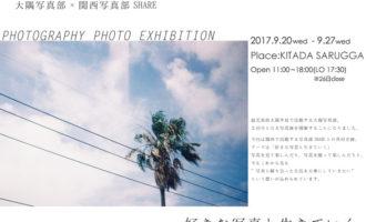 鹿児島で写真展開催