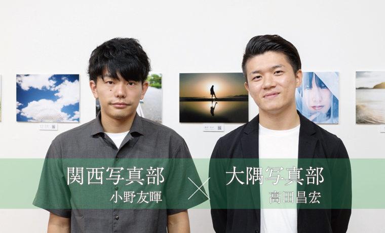 関西写真部SHAREリーダーと大隅写真部リーダー