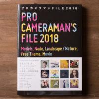 プロカメラマンFile 2018