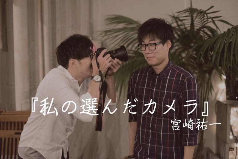 〜私の選んだカメラ〜 Canon EOS 5D Mark IV 宮崎祐一
