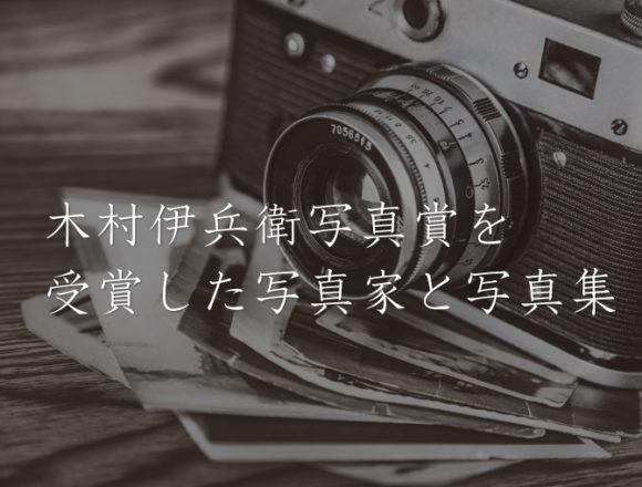 木村伊兵衛写真賞