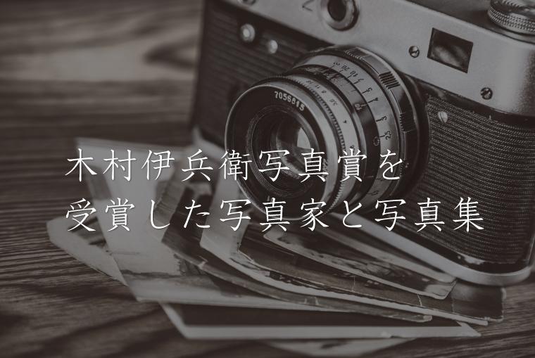木村伊兵衛写真賞を受賞した写真家と写真集を紹介!