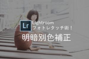 Lightroomの明暗別色補正で雰囲気ある写真を作ろう!