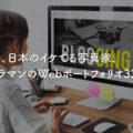 国内、日本のイケてる写真家、カメラマンのWebポートフォリオ32選!