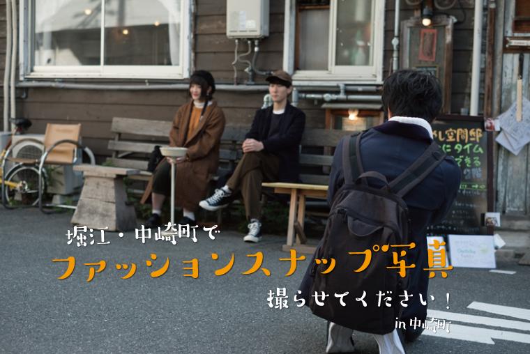 6回目の撮影!「堀江・中崎町でファッションスナップ写真撮らせてください」中崎町へ!