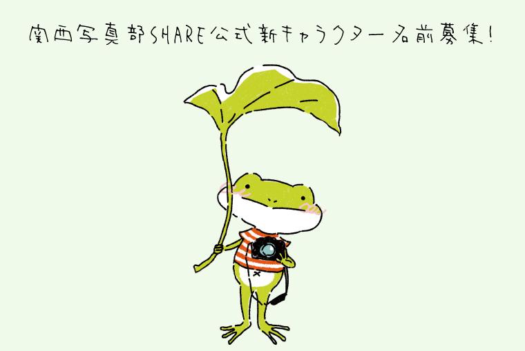 関西写真部SHARE公式新キャラクター名前募集