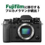Fujifilmに移行するプロカメラマンが続出?その理由とX-T2再レビュー!