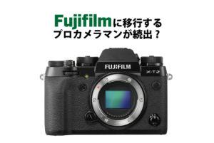 fijifilmに移行するプロカメラマンが急増
