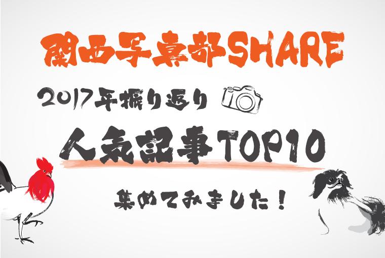 関西写真部SHARE 2017年に書いた人気記事TOP10を紹介