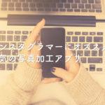 オススメ人気の写真加工アプリ