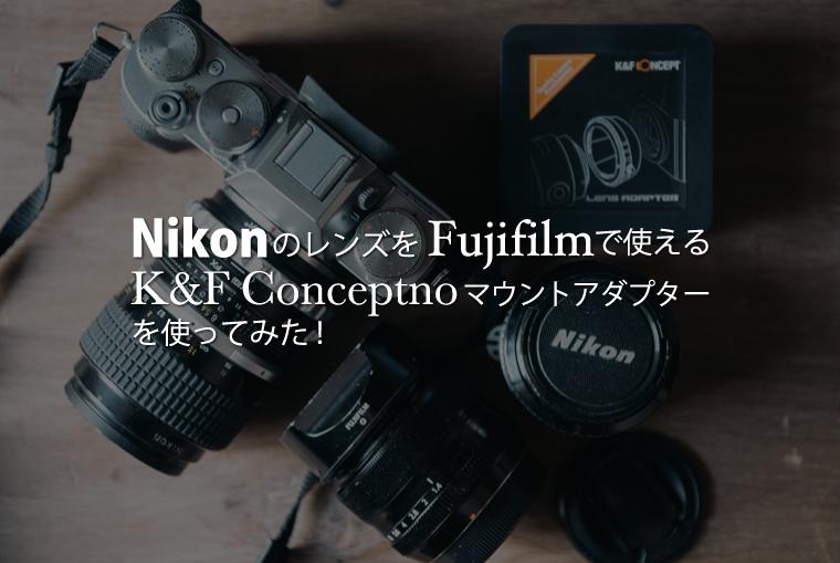 NikonのレンズをFujifilmで使えるK&F Conceptno マウントアダプターを使ってみた