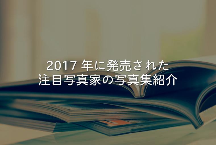 2017年に発売された写真集