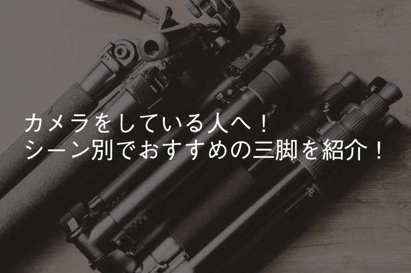【2018年版】カメラ初心者へ!シーン別で使えるおすすめの三脚紹介!