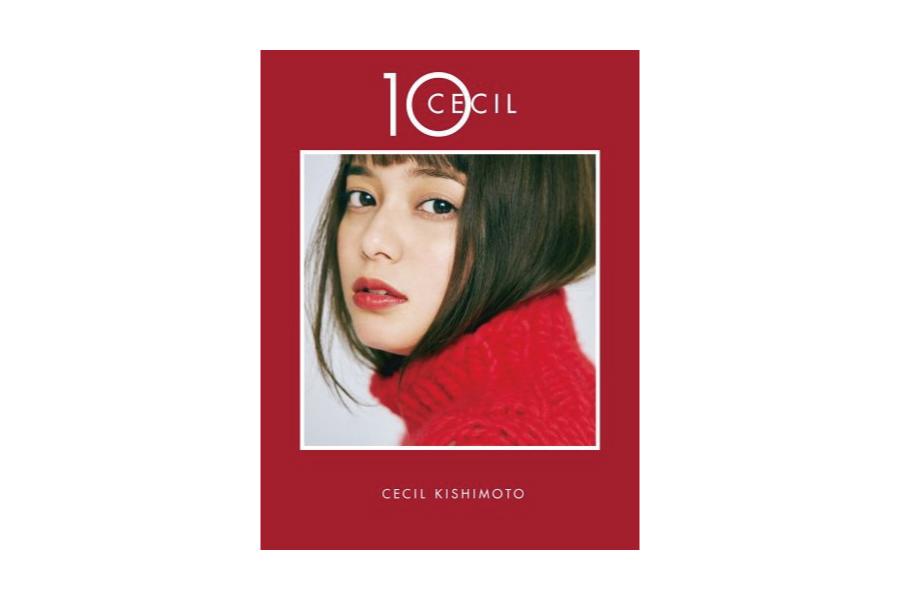 岸本セシル写真集「CECIL10」感想レビュー