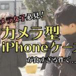 カメラ型iPhoneケース