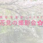 関西写真部SHARE 花見の撮影会2018