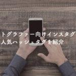 ハッシュタグ紹介