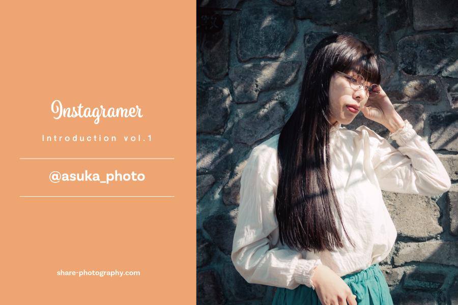 インスタグラマー@asuka_photo