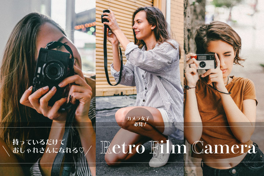 カメラ女子へ!レトロでお洒落な「フィルムカメラ」の魅力をご紹介