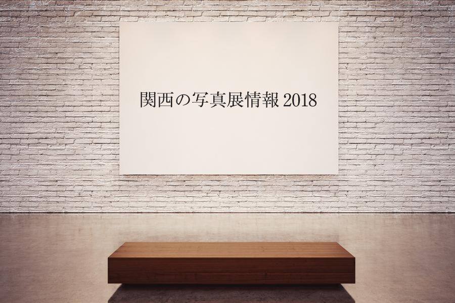 関西の写真展情報