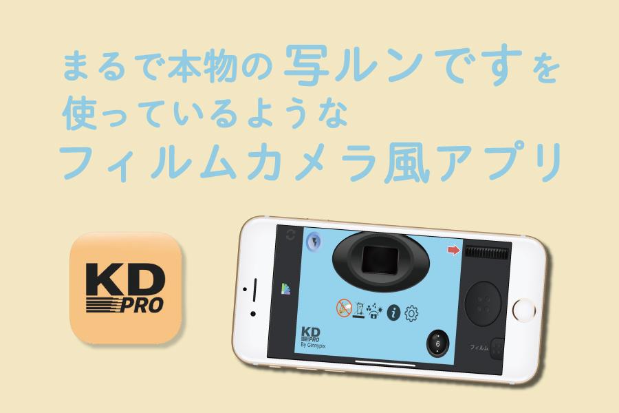 フィルムカメラ風アプリ