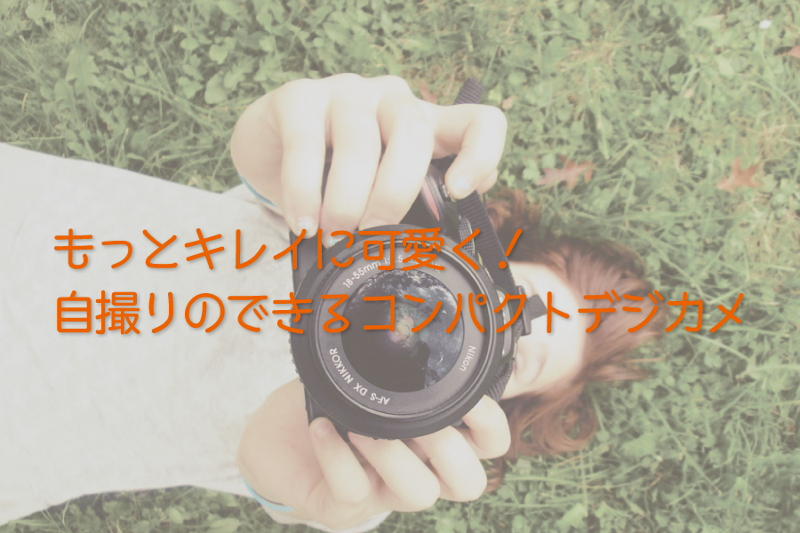 自撮りのできるコンパクトデジタルカメラ