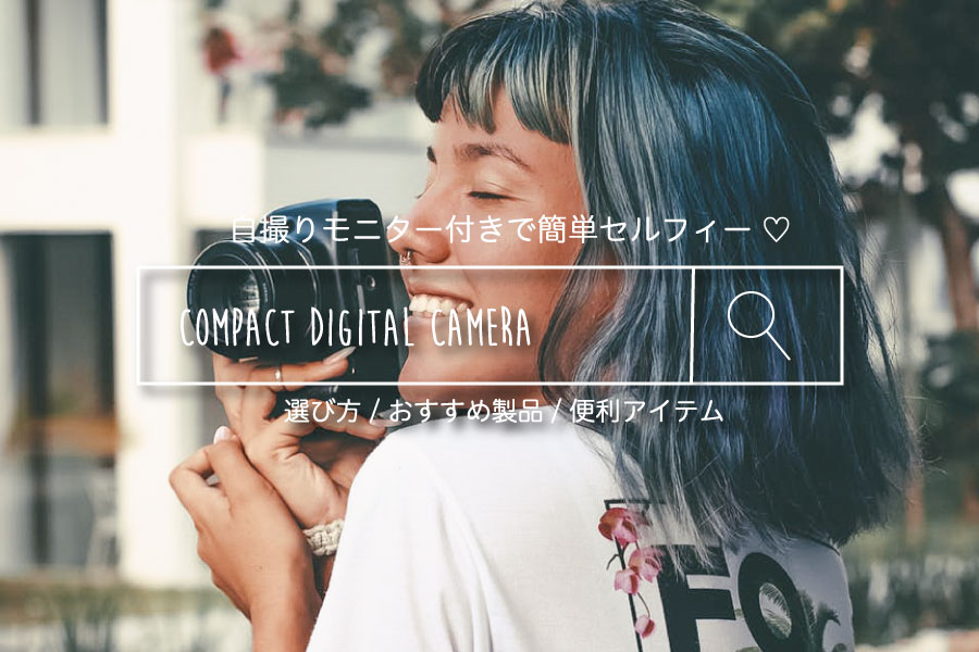 自撮り撮影も簡単!女性向けのかわいいコンパクトデジタルカメラ 5選