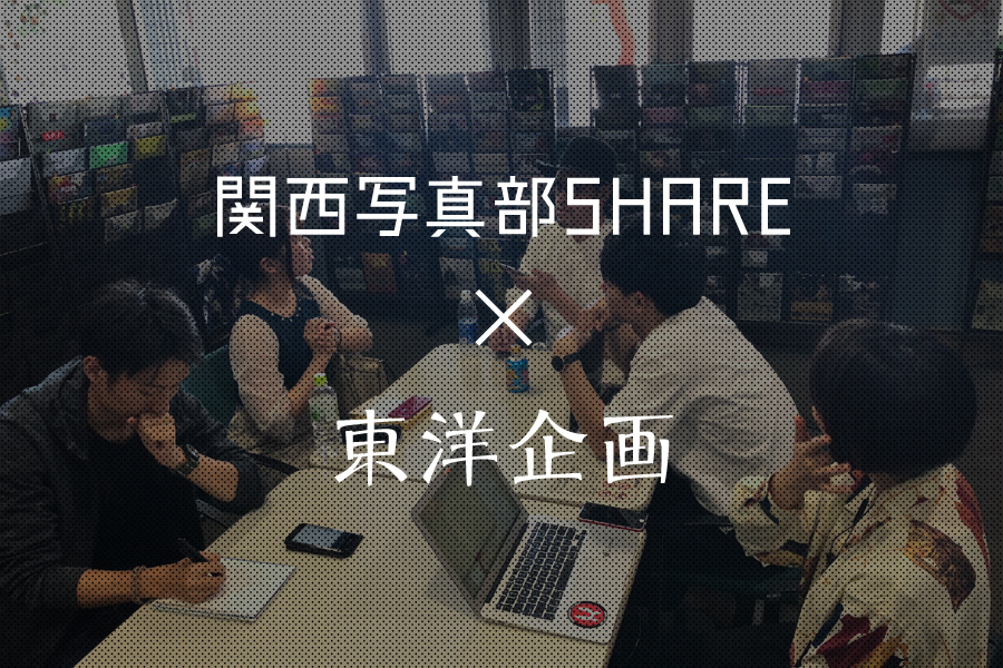 東洋企画と関西写真部SHAREの打ち合わせでワークショップに参加