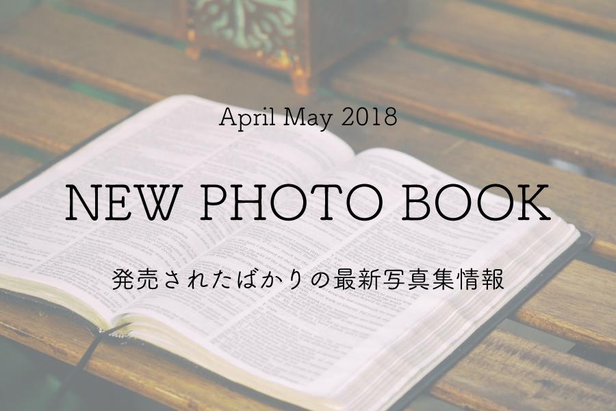 写真集紹介のアイキャッチ