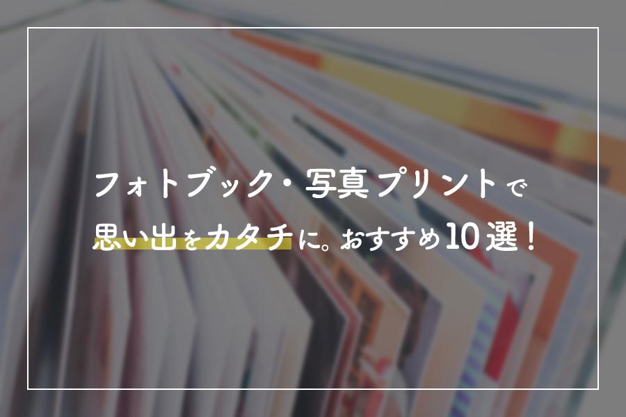フォトブック・写真プリント紹介記事アイキャッチ