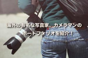 海外の有名写真家・カメラマン・フォトグラファーのポートフォリオ40選