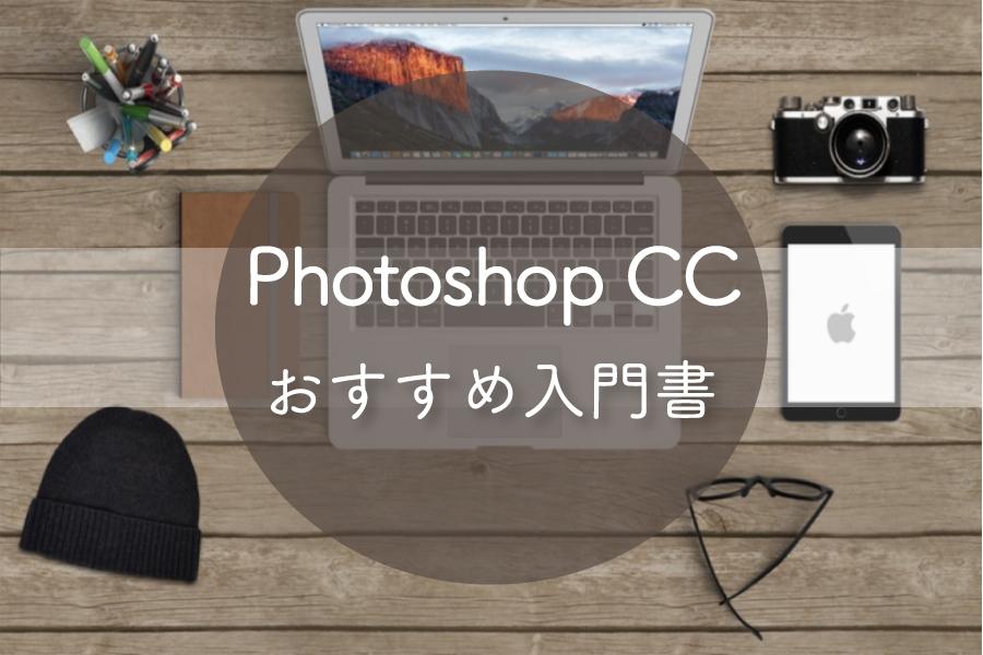photoshopcc入門書アイキャッチ