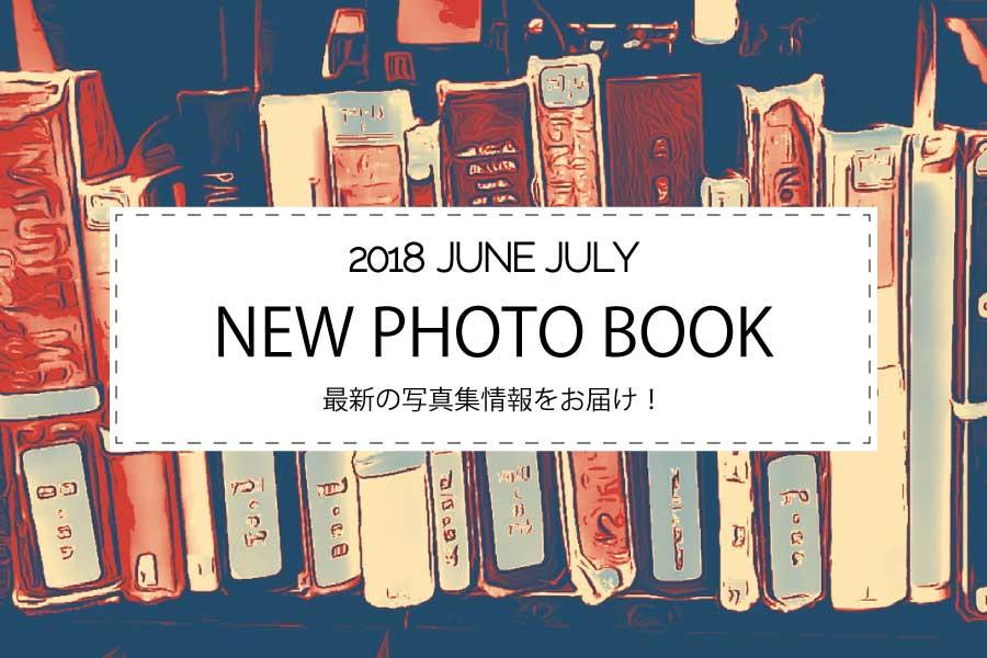 アイキャッチ「最新情報!6・7月に発売された写真集を紹介」