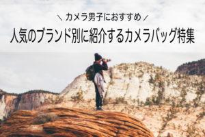 【ブランド別】カメラ男子に人気のカメラバッグおすすめ38選