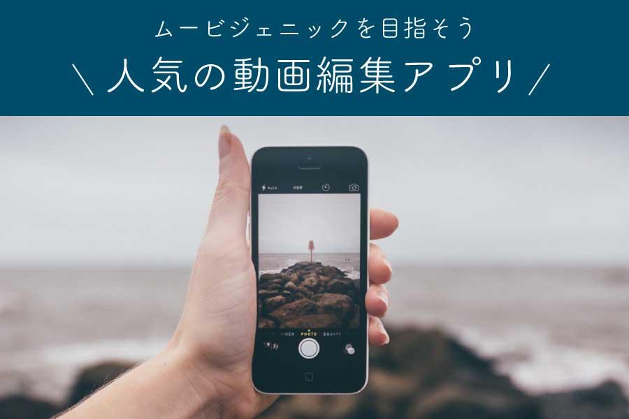 動画編集アプリ アイキャッチ