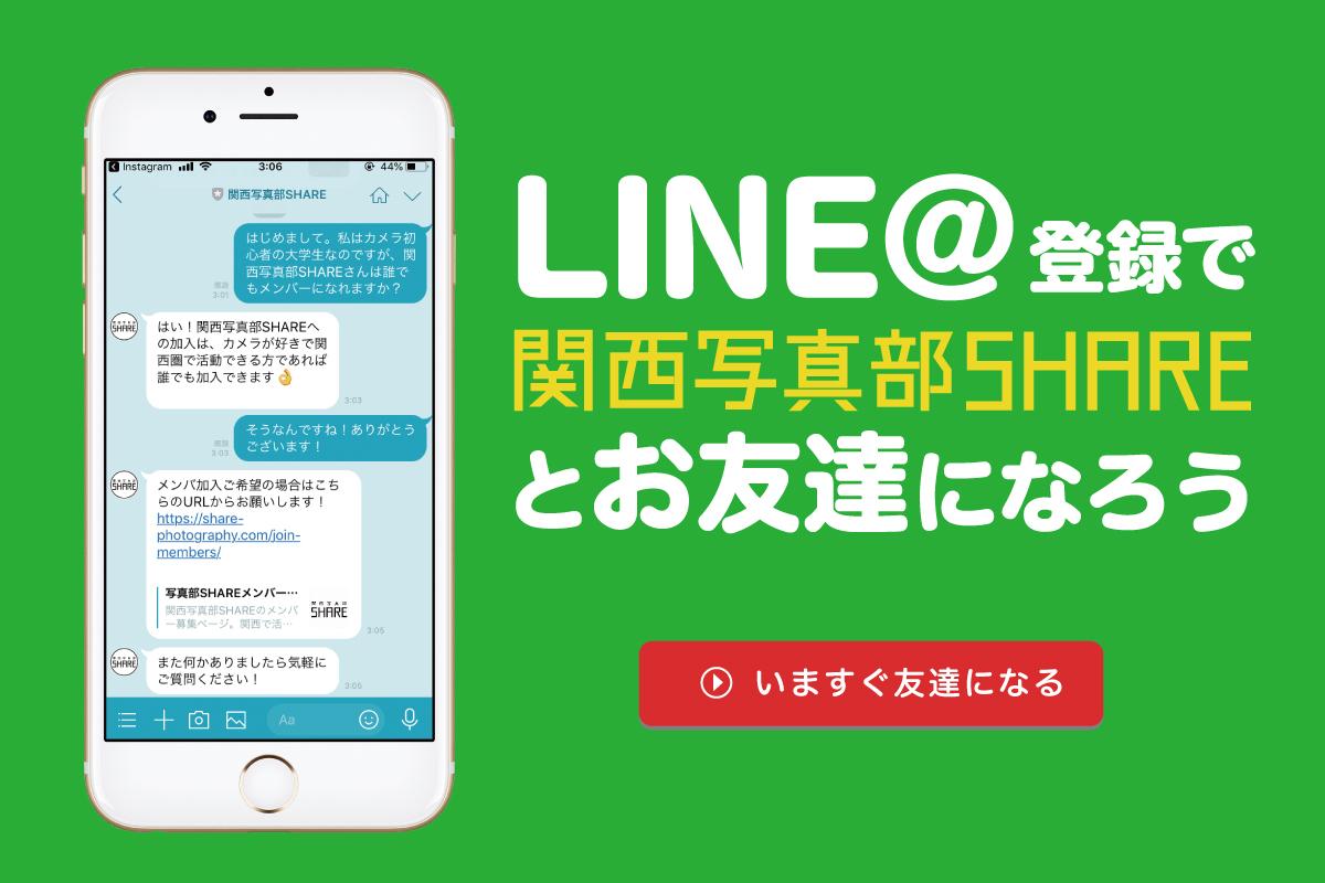LINE@ 関西写真部SHARE