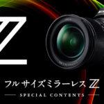 Nikonが「Zマウント」採用のフルサイズミラーレスカメラ「Z7」「Z6」を発表!