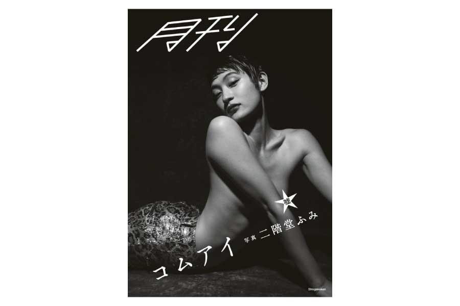 二階堂ふみ×KOM_Iの写真集「月刊コムアイ・嘘」感想レビュー