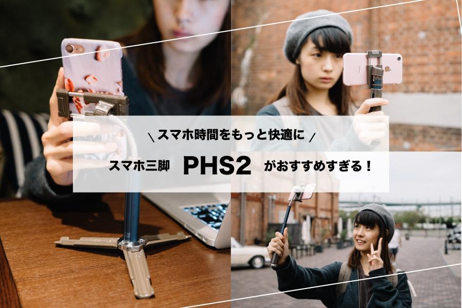 phs2アイキャッチ