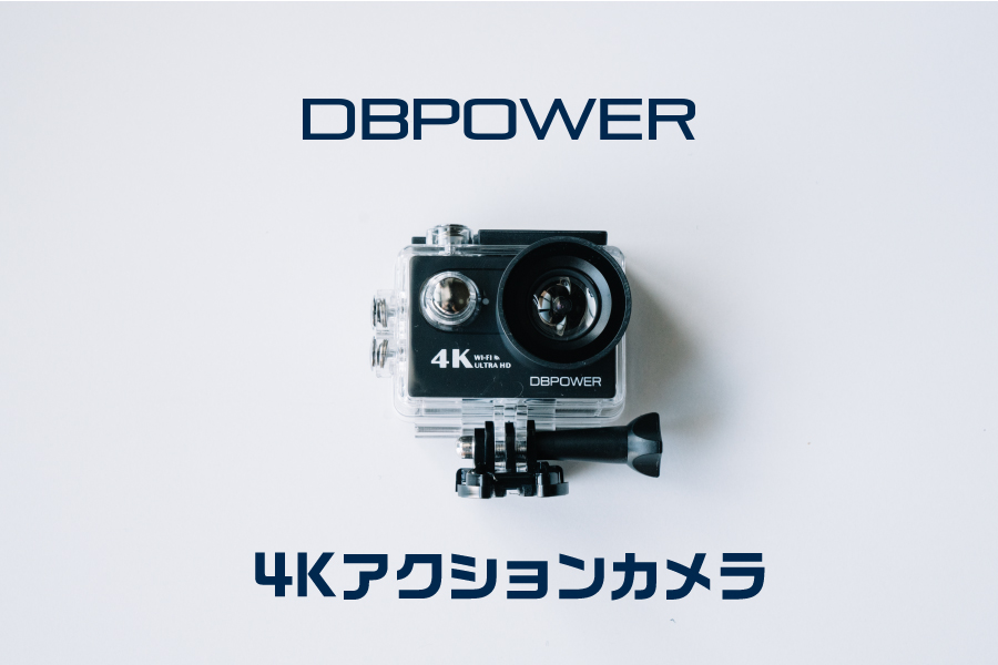 DBPOWEアイキャッチ