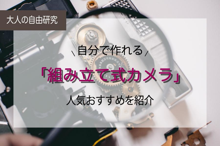 組み立て式カメラ