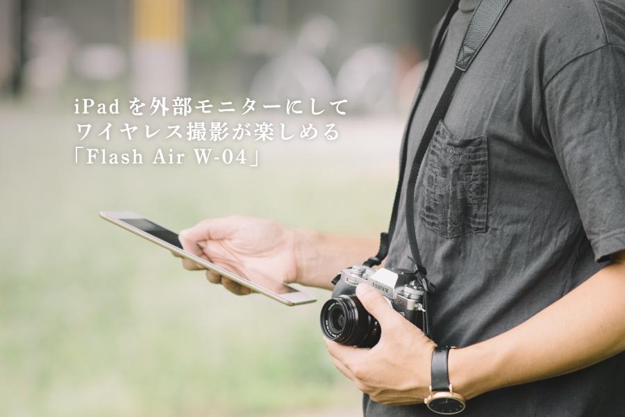 ワイヤレス撮影が楽しめる「TOSHIBA Flash Air W-04」