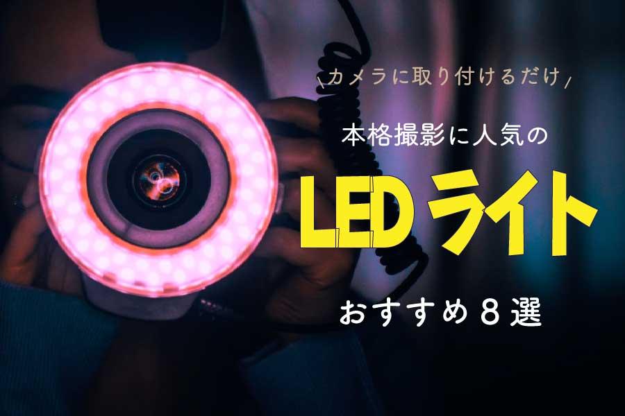 LEDライトアイキャッチ