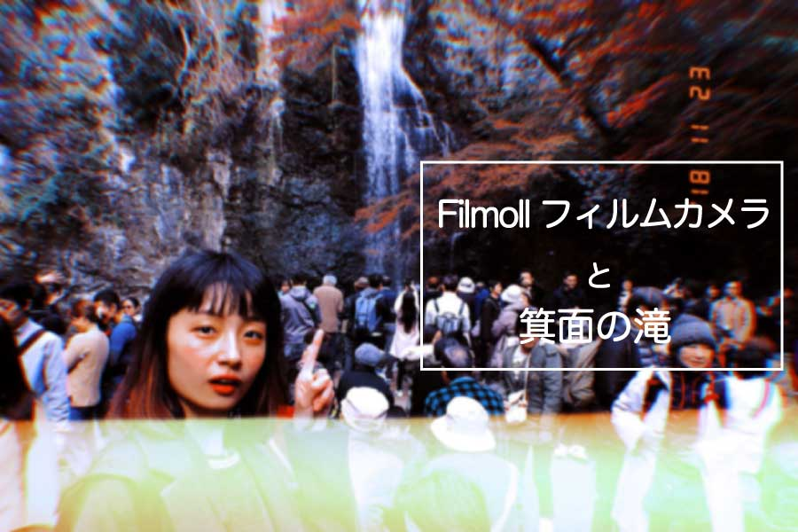 スマホアプリ「Filmollフィルムカメラ」と、大阪の紅葉スポット箕面の滝