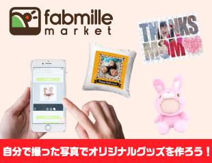 fabmille market