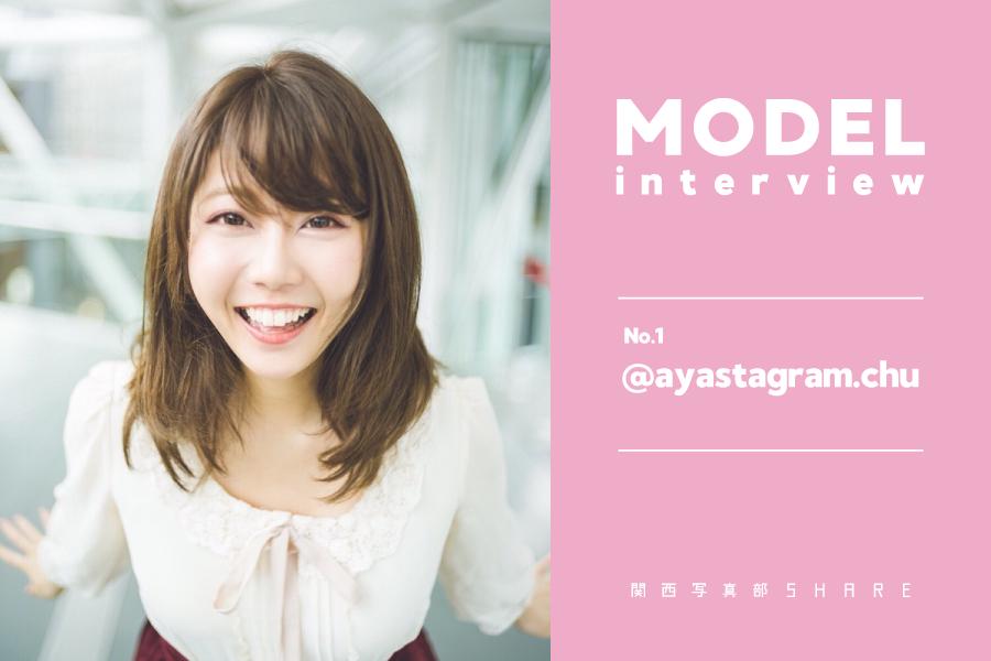 モデルインタビュー 藤田彩