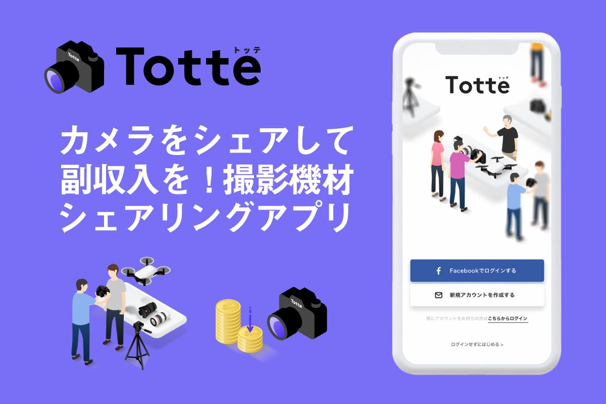 シェアリングアプリ「Totte」