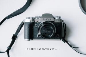 「FUJIFILM X-T3」購入後から約3ヶ月使用してみてからの製品レビュー