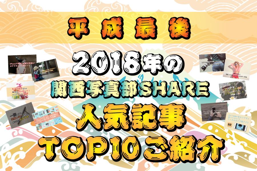 関西写真部SHARE 2018年に書かれた人気記事TOP10をご紹介