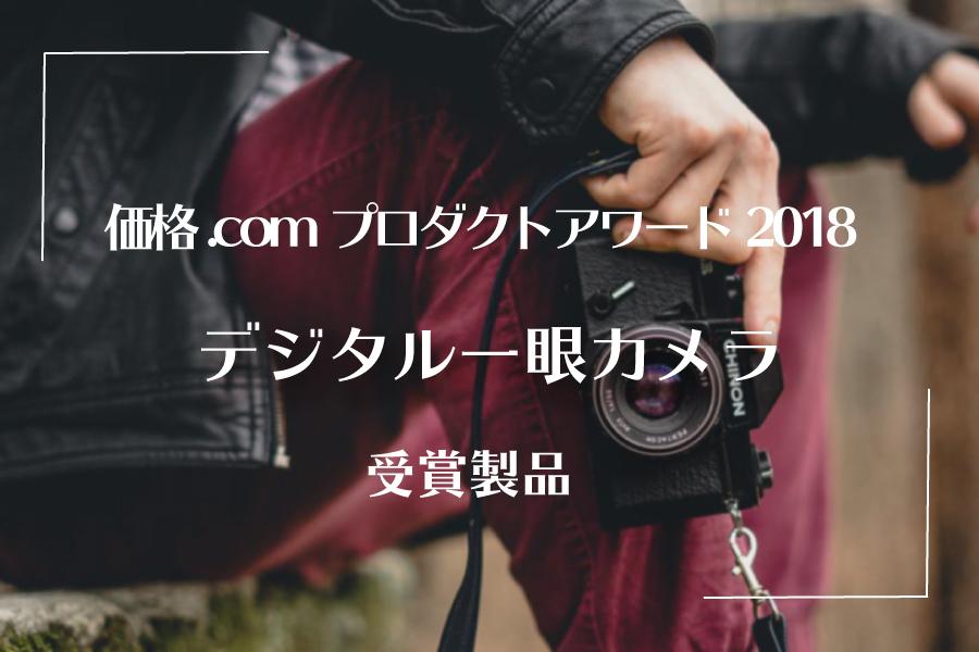 価格.comプロダクトアワード2018「デジタル一眼カメラ」